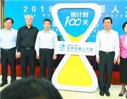 世界机器人大会8月举行