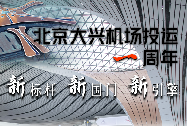 專題:北京大興機場投運一周年
