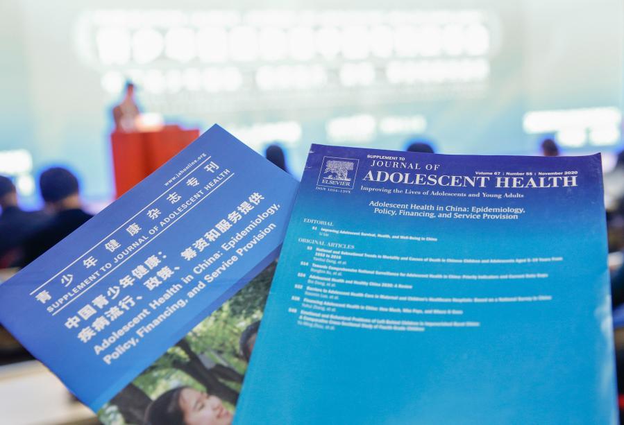 《青少年健康雜志》中國專刊在京發布